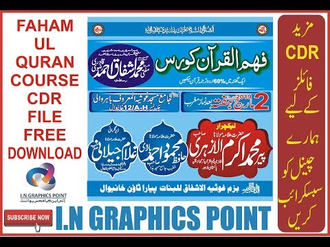 faham-ul-quran-l-dars-e-quran-cdr-file-free-download-from-i-n-graphics-point-x264