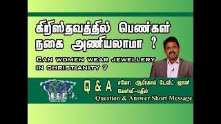 QA- கிறிஸ்தவத்தில் பெண்கள் நகை அணியலாமா ? Can Women wear Jewelry in Christianity ?