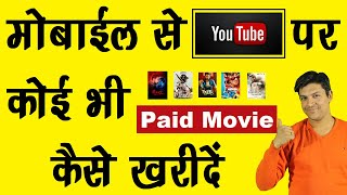 Youtube main movies kaise kharide | How To Buy YouTube Movies | Mr.Growth