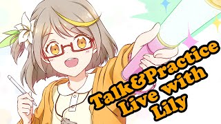 🔴Talk & Practice Live With Lily(03012021)