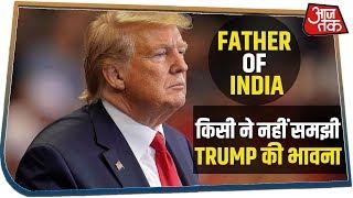 Father of India : सियासी शोर के बीच किसी ने नहीं समझी Trump की भावना!