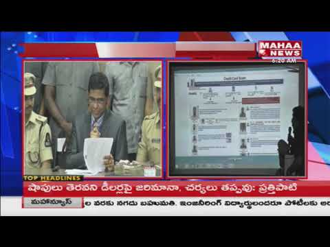 Fake Credit Cards Gang Arrested by Hyderabad Police | Bank Officials Indulged in Scam | Mahaa News