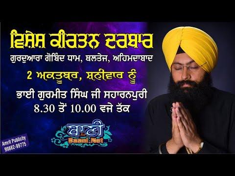 Special-Live-Gurmat-Samagam-Bhai-Gurmeet-Singh-Ji-Saharanpuri-Ahmedabad-02-Oct-2021