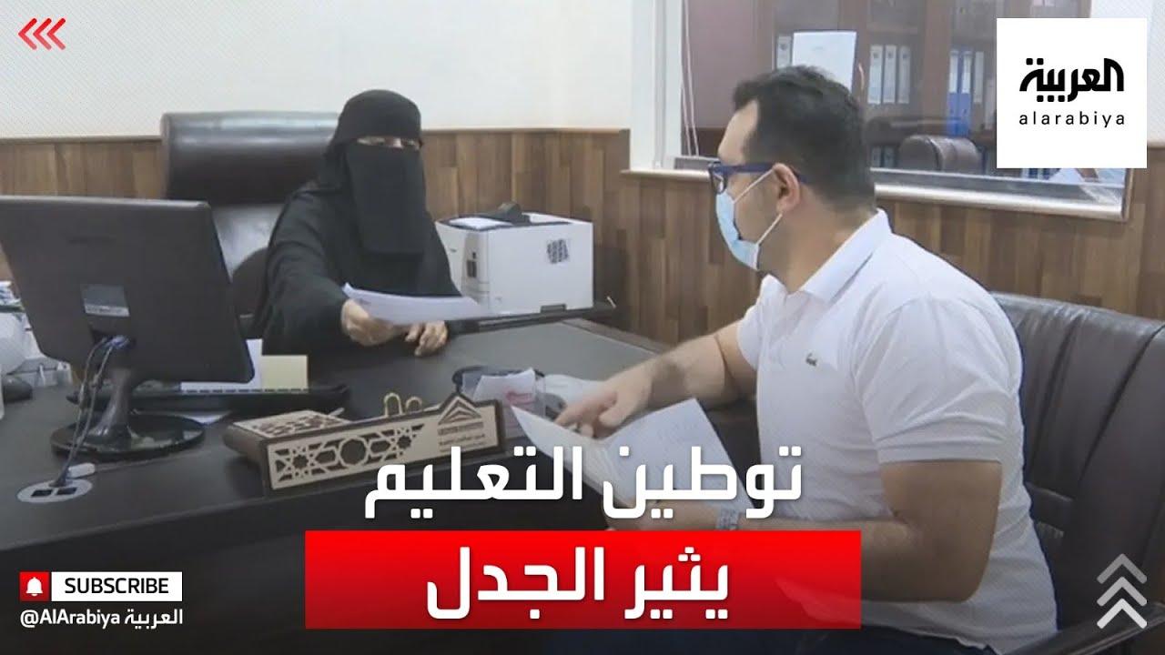 نشرة الرابعة | السعودية.. توطين التعليم في المدارس العالمية يثير الجدل  - نشر قبل 2 ساعة