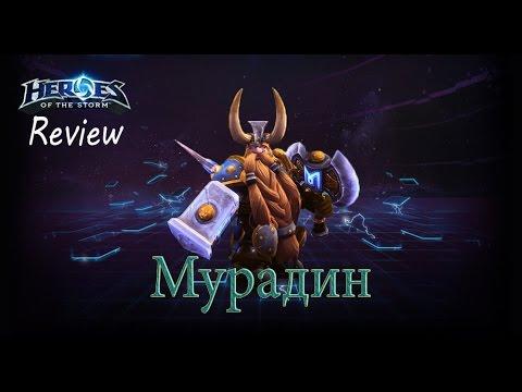 видео: heroes of the storm: Обзор-гайд (64 выпуск) - Мурадин