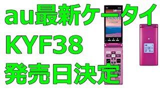 スマホじゃないよ! 携帯電話の新製品「au かんたんケータイ KYF38」発売日決定