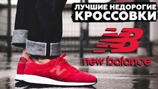 видео кроссовки New Balance