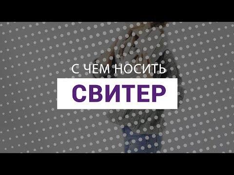 С чем носить свитер | Советы стилистов LeBoutique