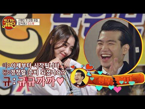 동갑내기 김소혜(KIM SOHYE)의 3행시에 행복 폭발♨한 조명섭(Jo Myeong Seop) //_// 막나가쇼(makshow) 15회