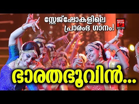 Bharathabhoovin # Malayalam Rangapooja Song # Ranga Pooja Classical Dance # Hits OF Joji Johns