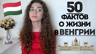 50 фактов о жизни в Будапеште || Анетта Будапешт