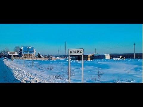 Кирс- На дорогах тает лед 2017