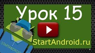 Start Аndroid: Урок 15. Контекстное меню. Android программирование (видеоуроки)