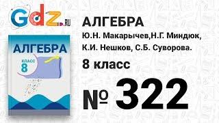 № 322- Алгебра 8 класс Макарычев
