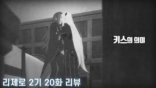 """【리제로 2기 20화 장면분석 리뷰】 """"『우울…"""