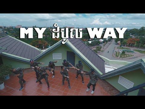 MY ដំបូល WAY - KK X D-Man
