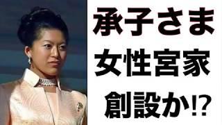 高円宮家・三姉妹で長女承子様だけ結婚しない理由は後継ぎ問題?