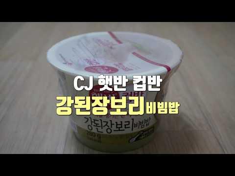 CJ 햇반 컵반 강된장보리비빔밥 컵밥, 가정간편식
