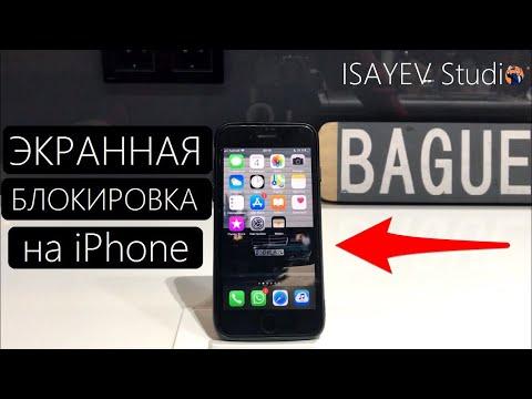 Как сделать экранную кнопку блокировки на IPhone