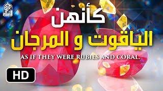 الحور العين كأنهن الياقوت والمرجان || الشيخ سعيد بن مسفر As if They were Rubies And Coral