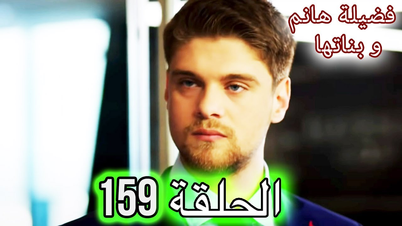 Download فضيلة هانم و بناتها الحلقة 159 Fazilet Hanım ve Kızları