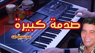 Sadma Kbira,cheb mimoun el oujdi,Instrumental live  أجمل أغنية صدمة كبيرة