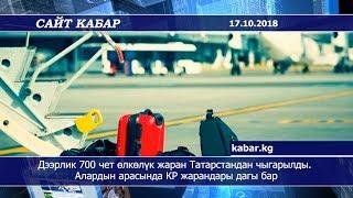 #Сайткабар | Дээрлик 700 чет өлкөлүк жаран Татарстандан чыгарылды. Арасында КР жарандары дагы бар