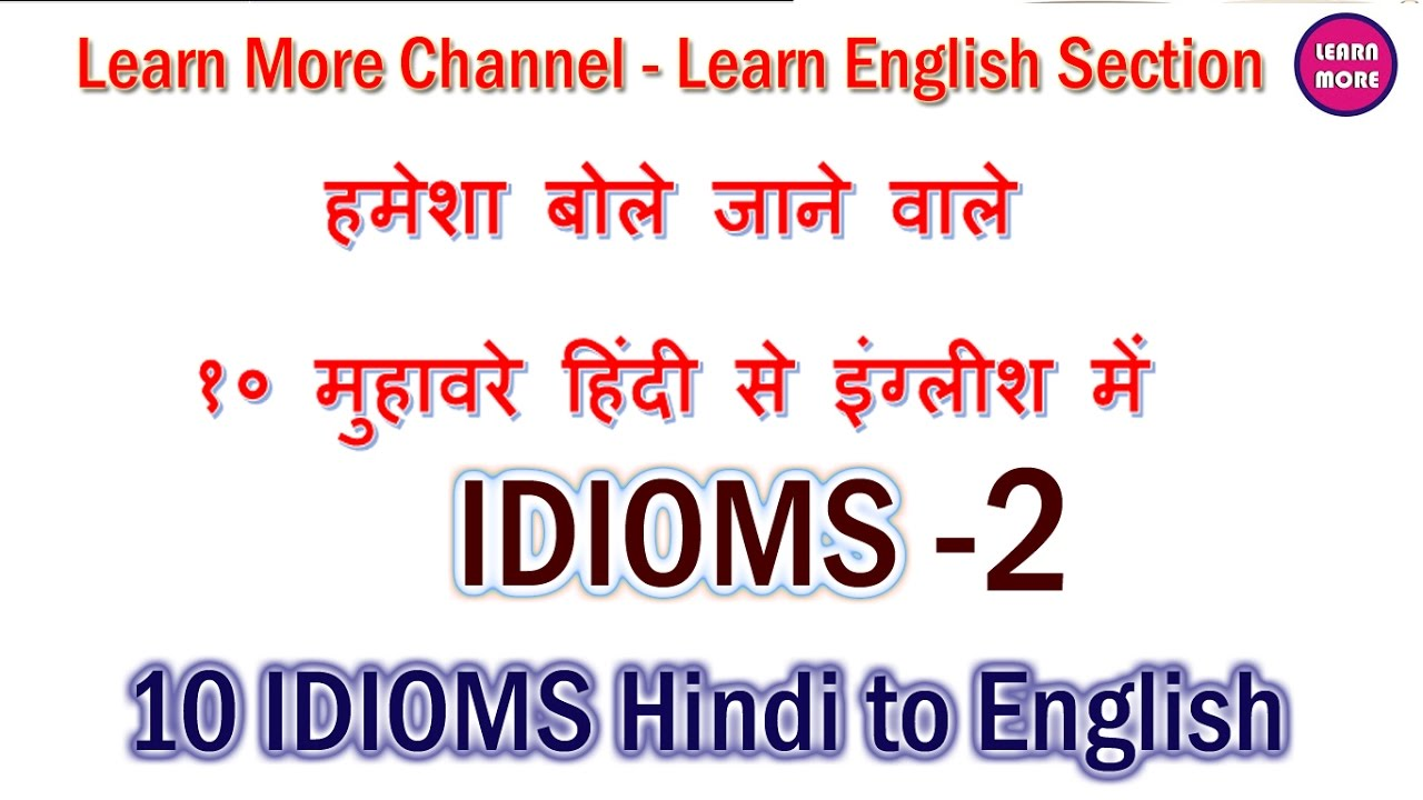 English IDIOMS / Proverbs - Part -II