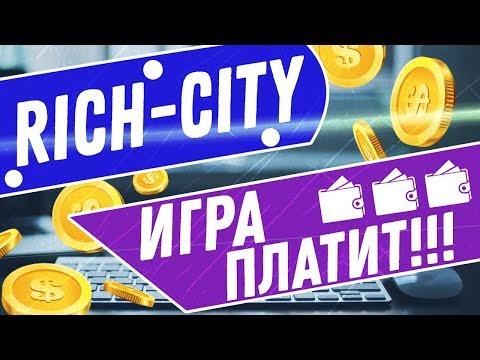 Rich-city.biz игра с
