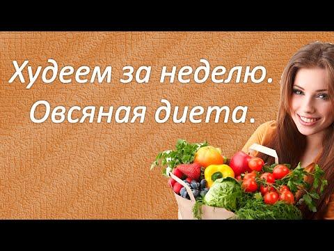 Овсяная диета для похудения. Польза и результаты овсяной