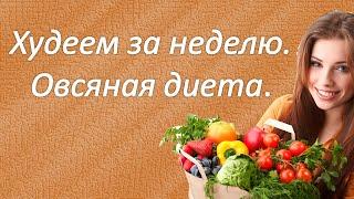 Худеем за неделю  Овсяная диета