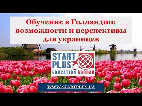 Обучение в Голландии: образование для русских