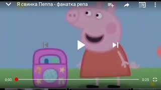 Прикол про свинку пеппу