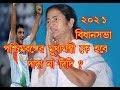 west bengal next chief minister 2021 পশ্চিমবঙ্গের মুখ্যমন্ত্রী  ২0২1 সালের নির্বাচন