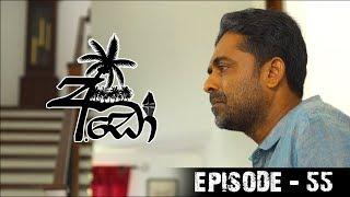 අඩෝ - Ado | Episode - 55 | Sirasa TV Thumbnail