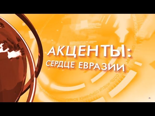 Акценты: сердце Евразии.№6