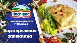 Новогодние рецепты от Hochland. Картофельная запеканка