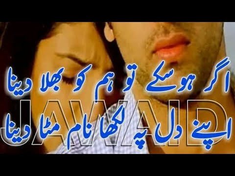 Urdu Poetry // Best Ever Urdu Love Shayari // Heart Touching Urdu Hindi Farsi Poetry //Rehan Shayari