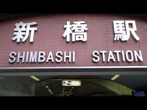 新橋駅、一周(工事中)/Shimbashi Station