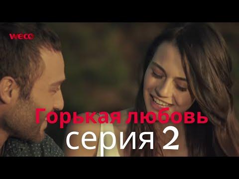 Горькая любовь - серия 2 - Видео онлайн