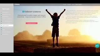 Видеоурок 7. Сервис для клиента