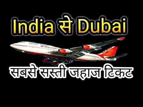 India To Dubai Flight Ticket ! Delhi To Dubai Flight ! Delhi To Dubai Cheap Flight ,  India To Dubai