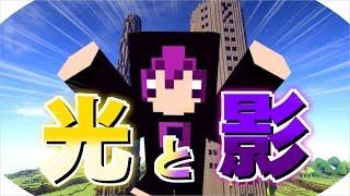 【マインクラフト】天まで届く、神秘の塔。【グーオの塔】 #1 thumbnail