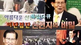 """[긴급 공유] """"이단 집단 신천지의 비밀 (2012 CBS 방송분)"""""""