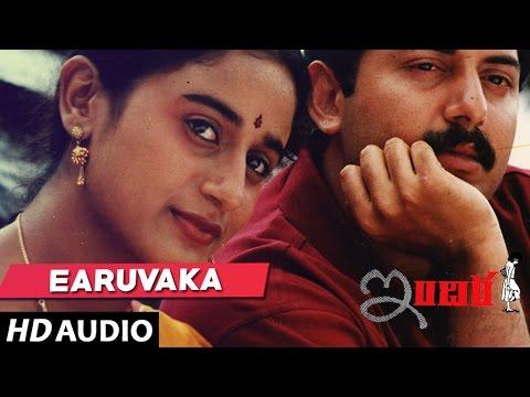 Indira - EARUVAKA song | Arvind Swamy, Anu Hasan | Telugu Old Songs