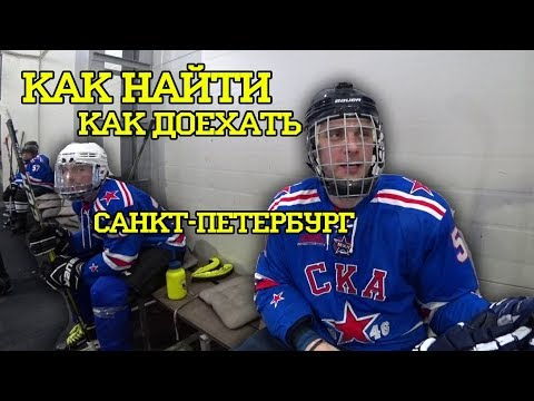 Как найти команду, Как добраться до тренировки в Санкт-Петербурге.