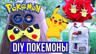 DIY Покемоны / Пикачу своими руками / Pokemon GO