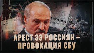А теперь сенсация! Задержание 33 россиян в Минске оказался провокацией СБУ
