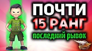 Стрим - МАРАФОН на ОСНОВЕ - Последний рывок к 15 рангу