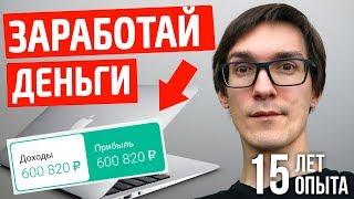 ПРАВДА про заработок в интернете. 3 ОШИБКИ работы в интернете. Как заработать в интернете